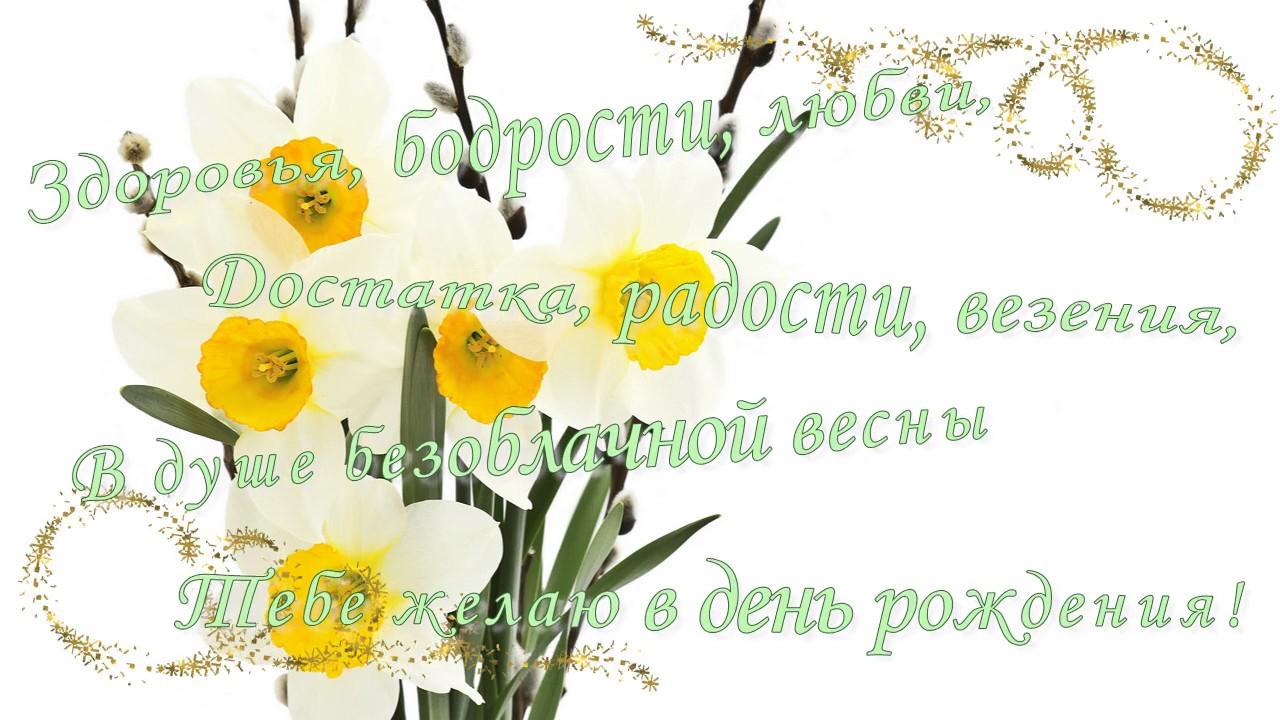 Поздравительная открытка для наргиз, день рождения мамы