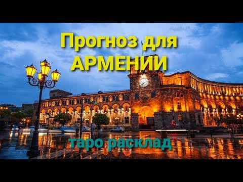 18+ Таро прогноз для Армении