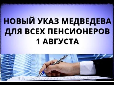 Новый указ Медведева для всех пенсионеров 1 августа