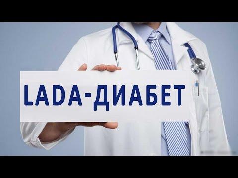 Что такое ЛАДА-диабет (LADA-диабет) и как его лечат?
