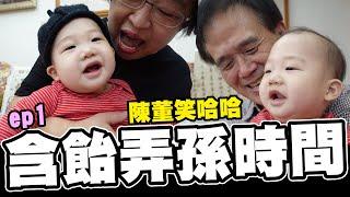 含飴弄孫時間ep1 - 陳董笑哈哈│反骨│那對爸媽