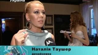 Наталия Таушер
