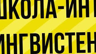 закулисье уроков русского языка и литературы