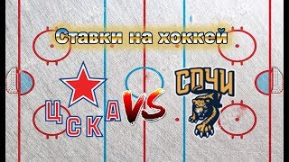 Ставки на спорт Прогноз ЦСКА Сочи хоккей КХЛ
