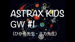 [アストラックス]ASTARX KIDS GWスペシャル#1 (レベル1・ひかる先生&ミカ先生)