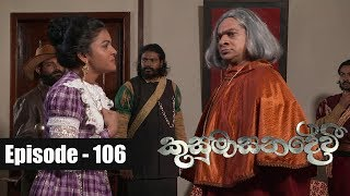 Kusumasana Devi | Episode 106 19th November 2018 Thumbnail