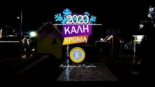 2020 ευχές από Θέμη Κοσμίδη και Χριστουγεννιάτικο Χωριό Κιλκίς-Eidisis.gr webTV