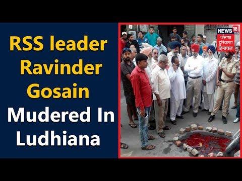 RSS leader Ravinder Gosain Mudered in Ludhiana | Khabar Punjab Se | 17th Oct | News18 Punjab