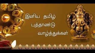 Happy tamil new year2019/Tamil new year wishes/Tamil puthandu valthukkal/புத்தாண்டு வாழ்த்துக்கள்