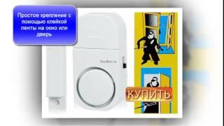 Звуковая сигнализация с креплением на окно дверь 80 dB