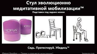 видео Стул ONGO Kit для активного сидения