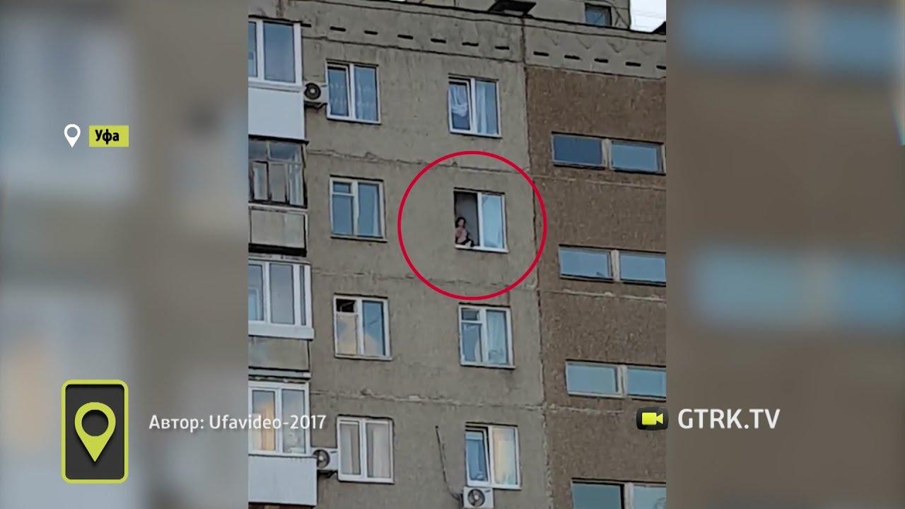 Видео: в уфе малыш едва не выпал из окна на восьмом этаже - .