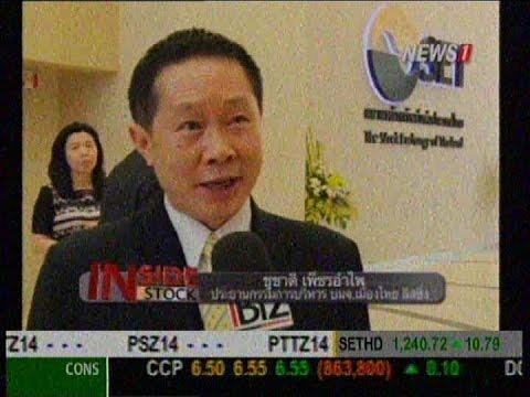 INSIDE STOCK ช่วงที่ 2 เมืองไทยลิสซิ่งเตรียมเสนอขายหุ้นเพิ่มทุน 525 ล้านหุ้น