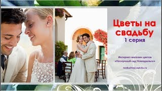 Свадебные цветы. Фото букетов невесты. 1 серия. Новоуральск.