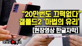 """[현장영상 한글자막] """"20만번도 끄떡없다"""" 갤폴드2 '마법의 유리' /머니투데이방송"""