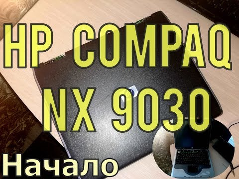 НОУТБУК ЗА 1000 РУБЛЕЙ HP COMPAQ NX9030 ЗНАКОМИМСЯ