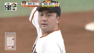 5/9 「巨人対阪神」ハイライト Fun! BASEBALL!!プロ野球中継2018 公式サ...