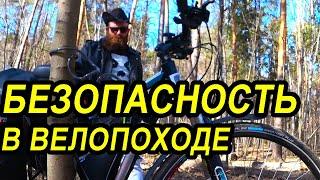 Безопасность в велопоходе, в одиночном велопутешествии