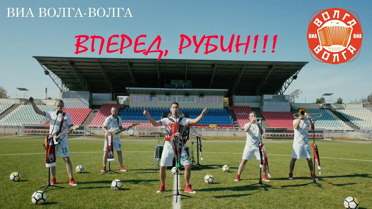 """ВИА Волга-Волга """"Вперед, Рубин!!!"""""""