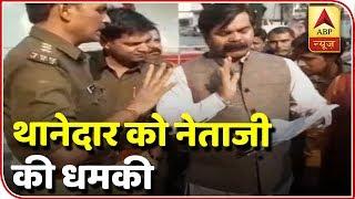 Meerut: BJP Leader Threatens Police, Video Goes Viral | ABP News