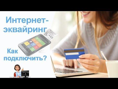 Как не потерять деньги при приеме карт?из YouTube · Длительность: 2 мин55 с