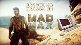 Mad Max запуск на слабом пк