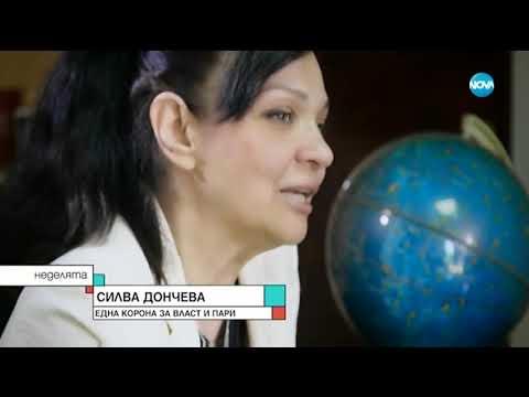 Силва Дончева: Една корона за власт и пари