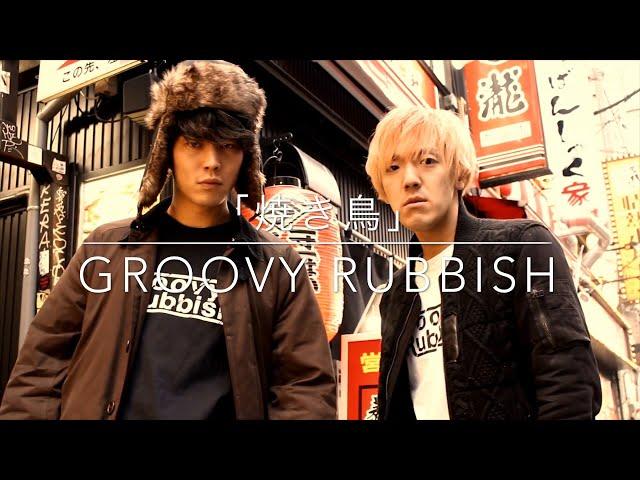 「焼き鳥」【MV】Groovy Rubbish