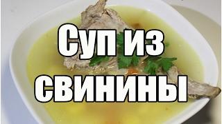 Суп из свинины / Pork soup | Видео Рецепт(Видео рецепт «Суп из свинины» от videoretsepty.ru ПОДПИСЫВАЙТЕСЬ НА КАНАЛ: ..., 2015-10-20T16:16:22.000Z)