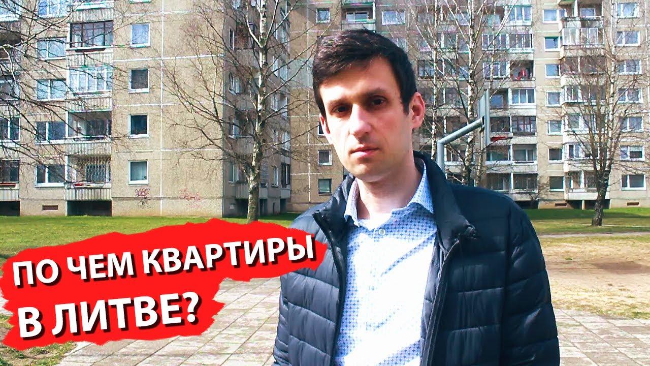 Квартиры в литве цена недвижимость в дании цены в рублях