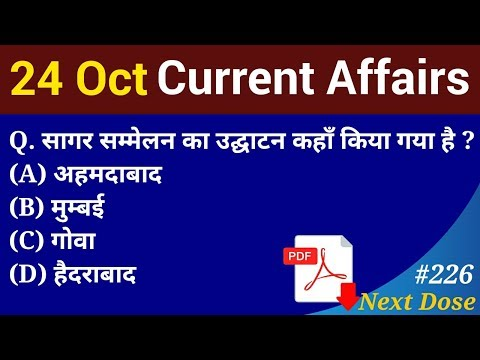 Next Dose #226 | 24 October 2018 Current Affairs | Daily Current Affairs | Current Affairs In Hindi