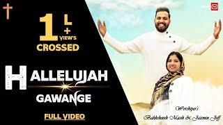 ✞ Yeshu Naam Vich Hallelujah Gawange ✞ Bakhsheesh Masih & Jaismin Jeff || New Masih Song 2020