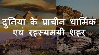 दुनिया के 10 प्राचीन धार्मिक एवं रहस्यमयी शहर   10 Oldest & Mysterious Religious Cities   Chotu Nai