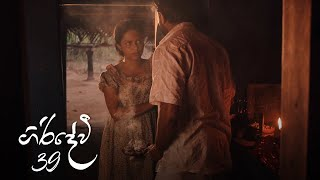 Giridevi | Episode 39 - (2020-08-09) | ITN Thumbnail
