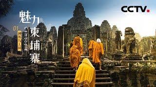 《魅力柬埔寨》第一集 神界与人间 | CCTV纪录