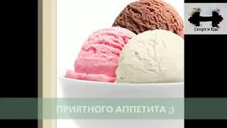 Вкусное полезное домашнее мороженое для диеты без сахара