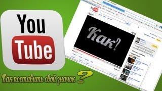 Как поставить свой значок для видео в YouTube(Сегодня я вам покажу как поставить значок для видео YouTube. Группа ВК - http://vk.com/gtacf_bugs Мой канал - http://vk.com/away.php?to=..., 2013-07-20T00:25:11.000Z)