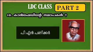LDC Model Questions PART 2: Kerala Facts