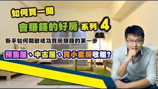 房地產投資-如何買一間會賺錢的房子-系列4 -新手如何開啟買房賺錢的第一步呢?