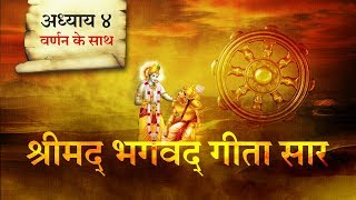 श्रीमद भगवत गीता सार- अध्याय 4 |Shrimad Bhagawad Geeta With Narration |Chapter 4 | Shailendra Bharti