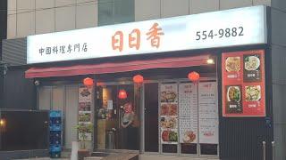 K05-2[서울 삼성역] 코엑스,현대백화점 앞 중국요리…
