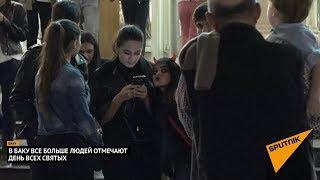 Как готовятся к Хэллоуину в Баку