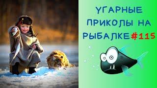 Приколы на рыбалке 2021  смех до слез / Зимняя Рыбалка / Трофейная рыбалка [2021] / Рыбалка / Фейлы