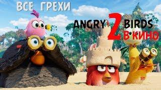 Все Грехи и Ляпы Мультфильма Angry Birds в Кино 2 - KinoZip