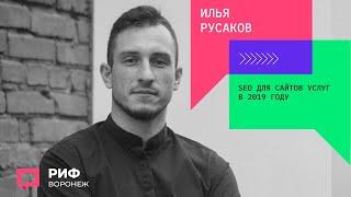 3.6. Илья Русаков. SEO для сайтов услу…