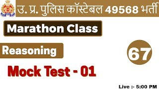 Class 67 | UP POLICE CONSTABLE | 49568 पद I Reasoning | Mock Test - 01 | By Pulkit Sir