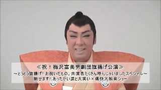 富美男座長に、2012年10月明治座公演の見どころを語っていただいてます...