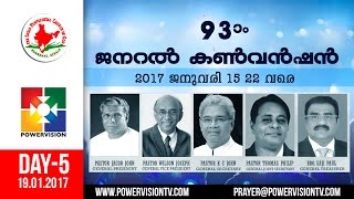 IPC General Convention 2017 | Live | Kumbanad | Day 5