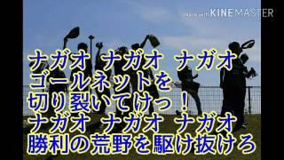 FC今治 チャント 『9 長尾善公選手』