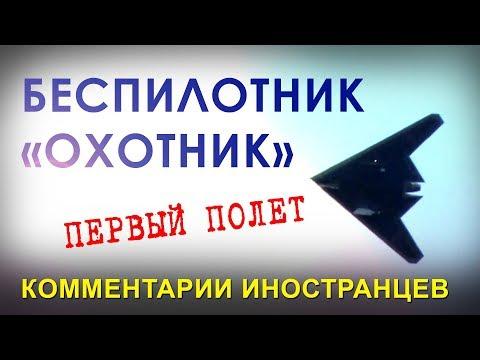 РОССИЙСКИЙ БЕСПИЛОТНИК 'ОХОТНИК'